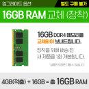 DDR4 16GB 메모리 교체