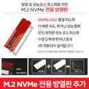 M.2 NVME 전용 방열판