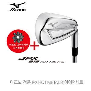 (미즈노커버증정)한국 미즈노 정품 JPX919 HOT METAL 8i 경량스틸 아이언세트/핫메탈