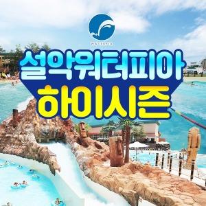 (바로사용) 설악워터피아 하이시즌(2019년 10월 27일까지 이용가능)