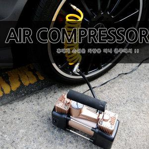 차량용 시거잭 에어컴푸레샤 12V전용 캠핑용 휴대용