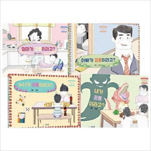 변신 공룡 시리즈 세트(전4권)(양장)