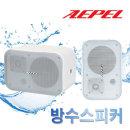 (흰색)방수스피커 실내 실외 카페 매장 1개기준 FA5NWP