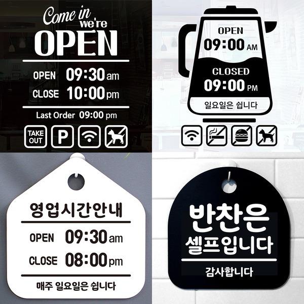 오픈클로즈스티커/영업시간안내판/생활안내판 모음