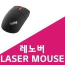 Lenovo Wireless Laser Mouse (S145-14 Picasso 전용)