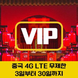 VIP 중국 4G LTE 데이터 완전 무제한 3일~30일