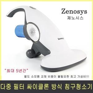 유선 핸디형 살균 침대 제노시스 침구 청소기 화이트