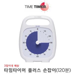 구글시계 타임타이머 플러스 120분 수능시계 약속시계