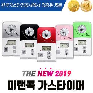 미랜콕 디지털 가스 자동 차단기/가스타이머