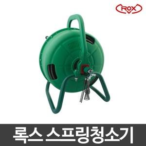 요즘공구/록스 스프링청소기/배관청소기/RS-30