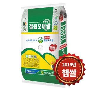 동송농협 메뚜기표 철원오대쌀10kg 2019년산 햅쌀