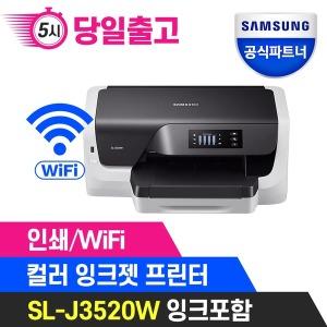 SL-J3520W 잉크젯 삼성 프린터 잉크포함 +인증점+