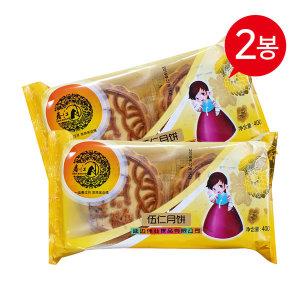 중국월병 추석월병 연변월병 오인월병(1)(400g/2팩)