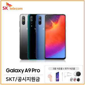 갤럭시A9 Pro 128G (SKT) 번호이동