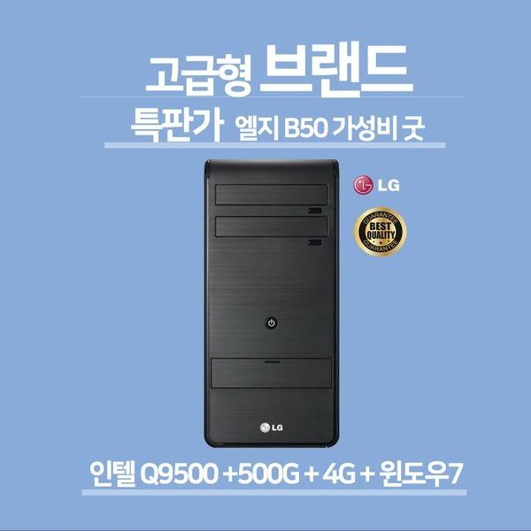LG B50/Q9400/4G/500G/윈7 사무 가정 올뉴 데스크탑