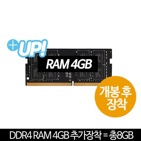 메모리 4GB추가 총8GB만들기