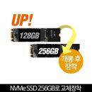 NVMe M.2 SSD256GB 변경