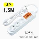 고용량고전압 대한 멀티탭 3구 1.5미터 배선용
