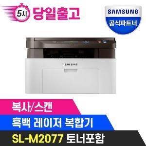 SL-M2077 흑백 레이저 삼성 복합기 +인증점+ 당일발송