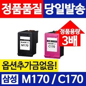 INK-M170 C170 잉크 SCX-1360 SL-J1760W SL-J1760FW