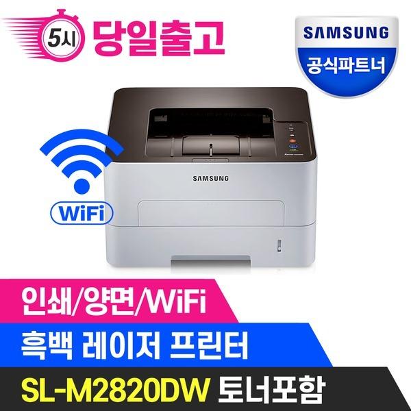 SL-M2820DW 흑백 레이저 삼성 프린터 토너포함+인증점+