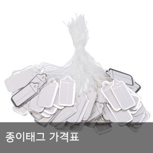 옷택 /가격택/ 종이태그/ 종이라벨/가격표 1개