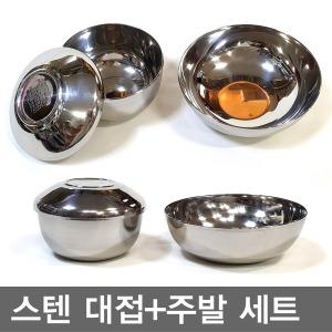 대접/주발/스텐제기/제사용품/제수용품/밥그릇/국