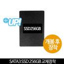 SSD 256GB 교체장착 (SATA3)