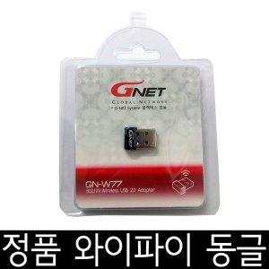 지넷시스템 블랙박스 동글 L2 X2 리드아이 K2