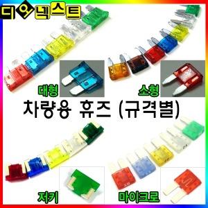DIY 듀얼퓨즈 듀얼휴즈 퓨즈 신형  mini lp MICRO2