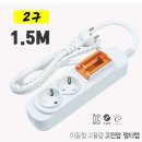 고용량 고전압 대한 멀티탭 2구 1.5미터 배선용2.5SQ