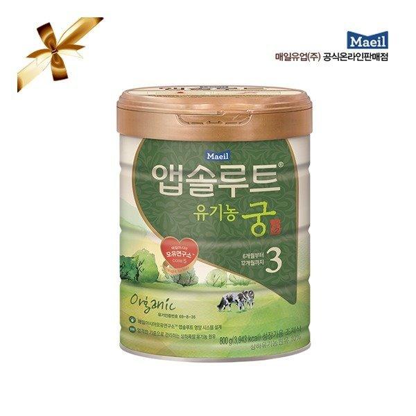 앱솔루트 명작 리뉴얼 앱솔루트 유기농 궁 3단계 800gx3캔