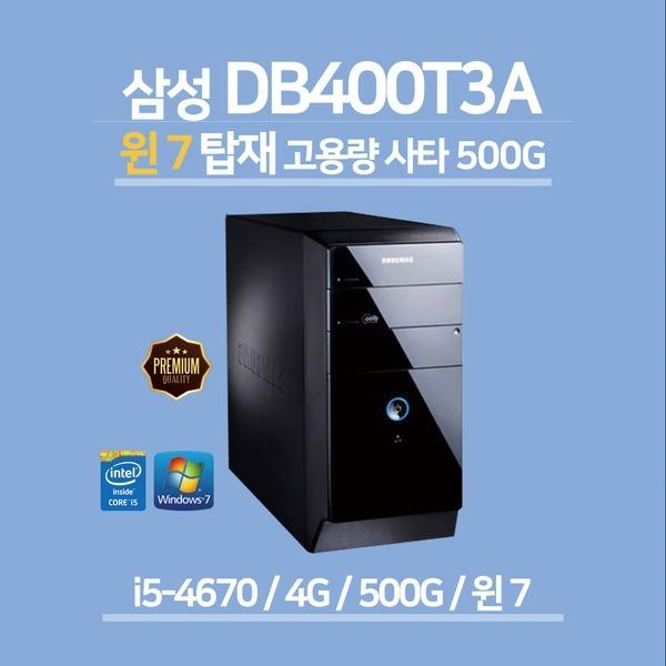 삼성 DB400T3A/i5-4670/4G/500G/윈7 올뉴 컴퓨터