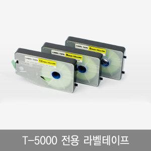 MS T-5000 튜브라벨기 전용 라벨테이프