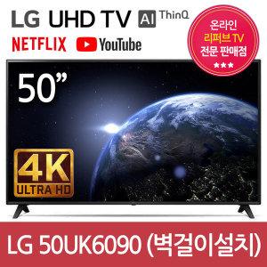 50UK6090 4K UHD 50인치 스마트 AI ThinQ (벽걸이)