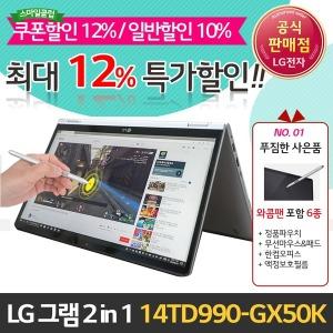 LG전자 그램 2in1 14TD990-GX50K 와콤펜 및 대박사은품