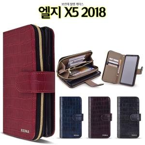 Reina 엘지X5 2018 케이스 X510 지퍼 지갑 카드