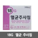한국백신 일회용 멸균 주사침 18G 1-1/2in 주사바늘