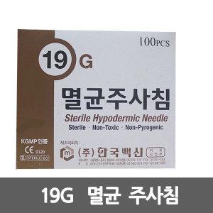 한국백신 일회용 멸균 주사침 19G 1-1/2in 주사바늘