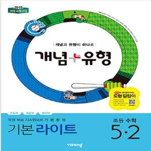 비상 개념플러스유형 라이트 초등수학 5-2 (2019) 새교육과정