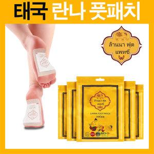 태국정품 란나 풋패치  5팩-총50개/국내배송