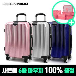 디자인미도 TK006 20인치 기내용 캐리어 사은품 100%