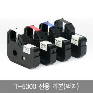 MS T-5000 튜브라벨기 전용 리본(먹지)