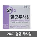 한국백신 일회용 멸균 주사침 24G 3/4in 주사바늘