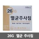 한국백신 일회용 멸균 주사침 26G 1-1/2in 주사바늘