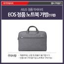 ASUS EOS 정품 노트북가방 S531FA전용