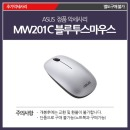 ASUS MW201C(그레이) 블루투스 마우스 S531FA전용