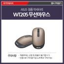 ASUS WT205 정품무선마우스 S531FA전용