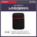 노트북 전용 파우치 S531FA전용