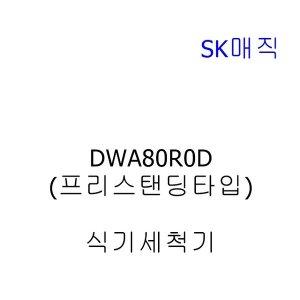 (가전세일) SK매직 식기세척기 DWA80R0D (프리스탠딩)